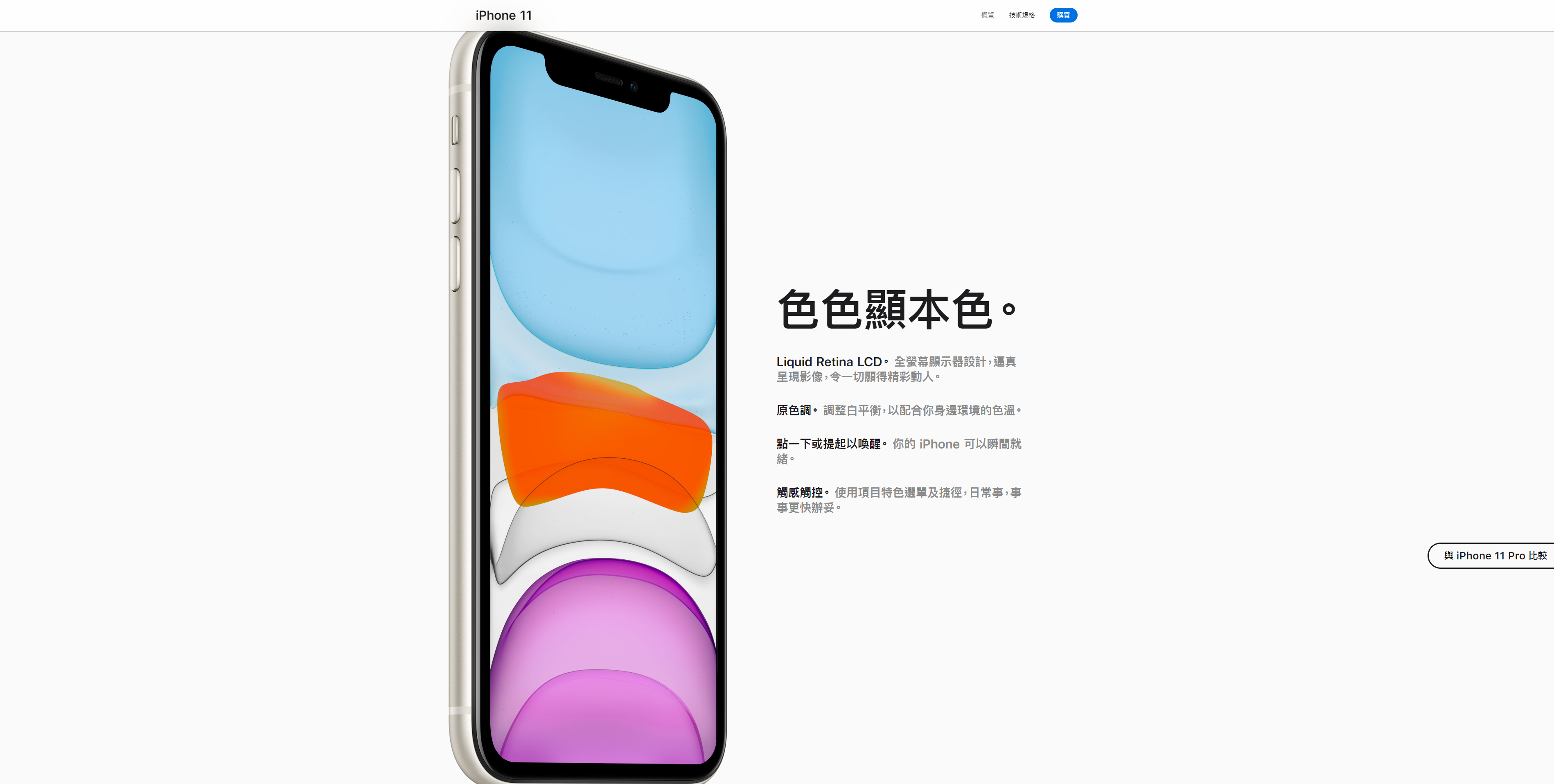 The landing page of Apple introducing iPhone 11
