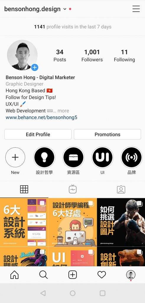 Screenshot of Benson Hong's Instagram page